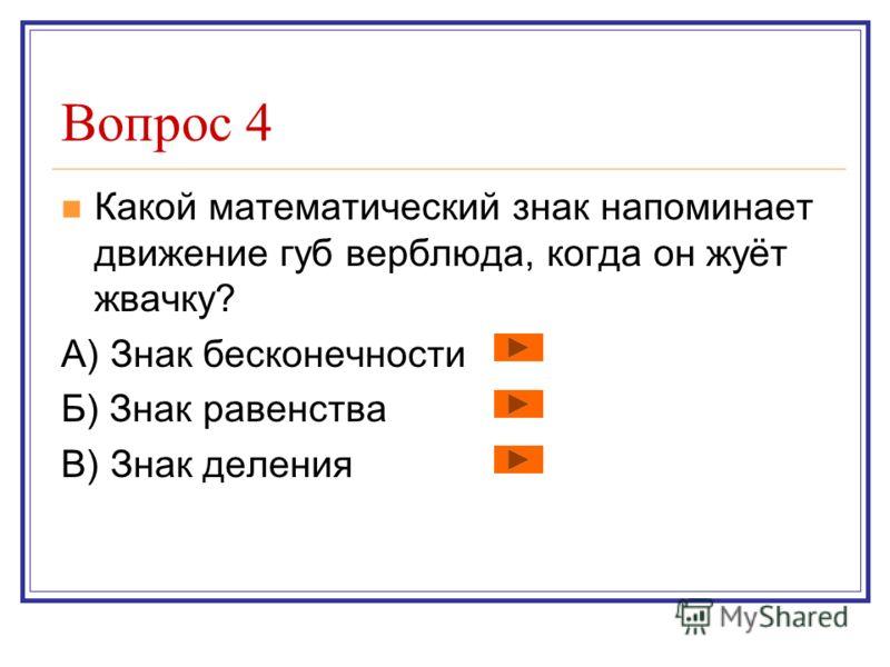 Вопрос 3 В нём 38 попугаев, 4 мартышки и 1 слонёнок. Кто это? А) Крокодил Б) Ящерица В) Удав