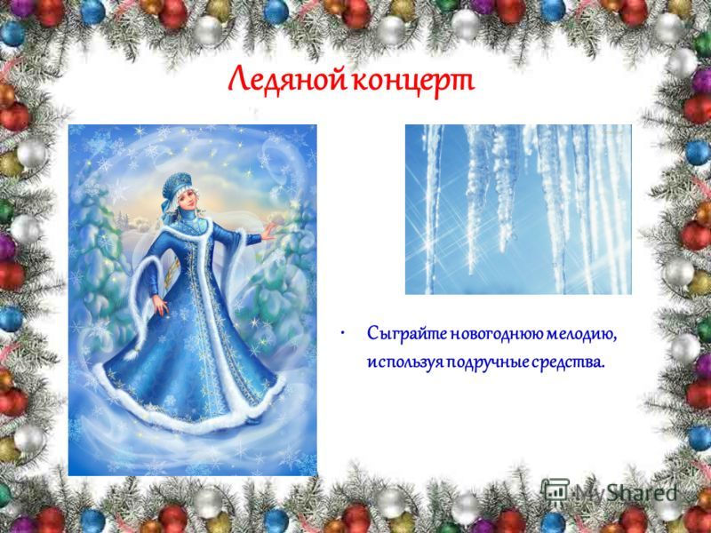 Ледяной концерт Сыграйте новогоднюю мелодию, используя подручные средства.