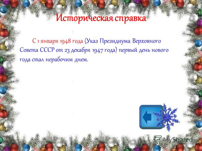 Историческая справка С 1 января 1948 года (Указ Президиума Верховного Совета СССР от 23 декабря 1947 года) первый день нового года стал нерабочим днем.