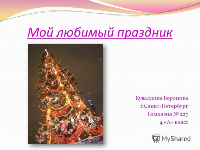 Мой любимый праздник Кувалдина Вероника г.Санкт-Петербург Гимназия 227 4 «А» класс