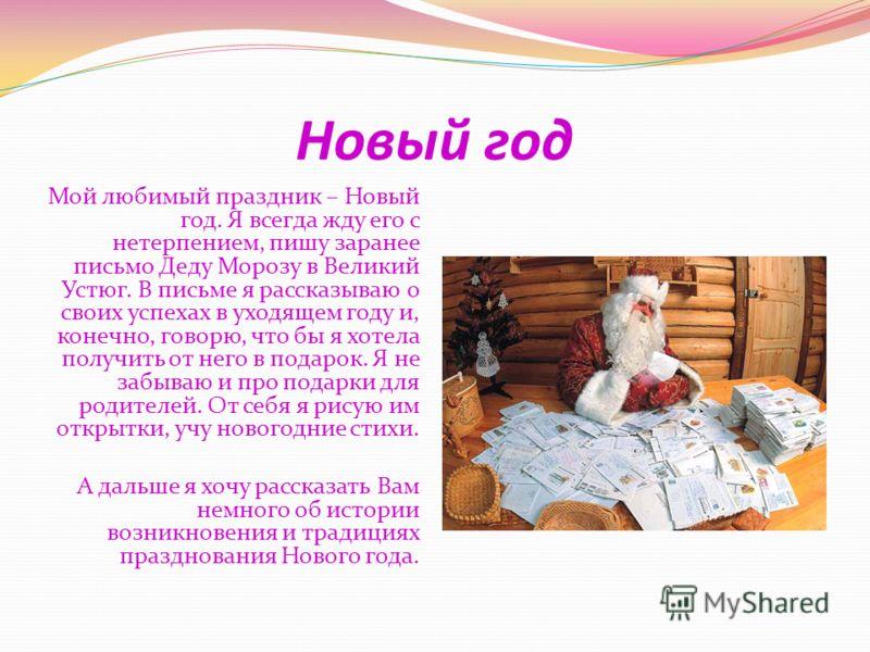 Сообщение о празднике новый год на английском языке
