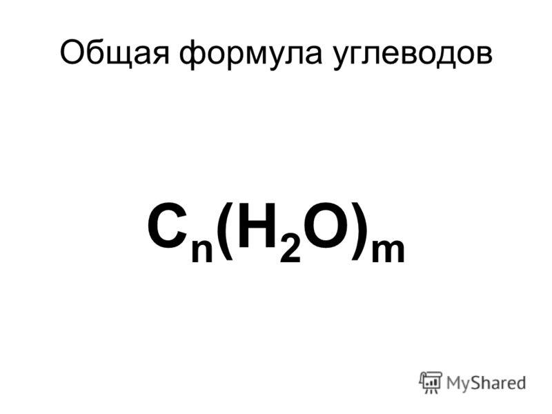 Общая формула углеводов С n (Н 2 О) m