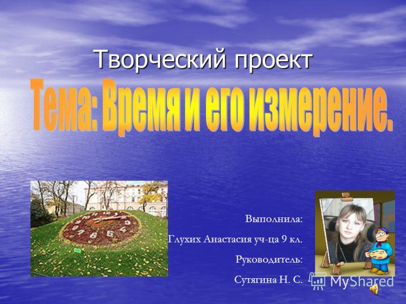 Творческий проект Выполнила: Глухих Анастасия уч-ца 9 кл. Руководитель: Сутягина Н. С.