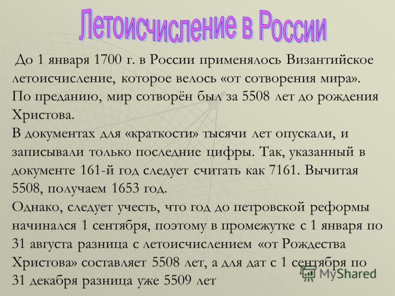 До 1 января 1700 г. в России применялось Византийское летоисчисление, которое велось «от сотворения мира». По преданию, мир сотворён был за 5508 лет до рождения Христова. В документах для «краткости» тысячи лет опускали, и записывали только последние