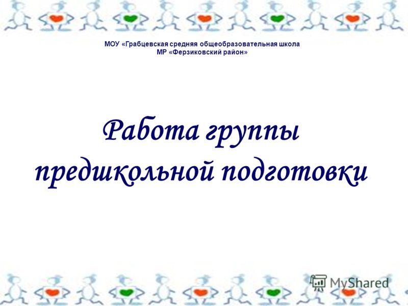 Работа группы предшкольной подготовки МОУ «Грабцевская средняя общеобразовательная школа МР «Ферзиковский район»
