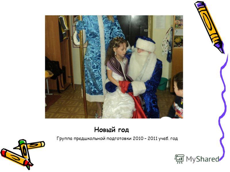 Новый год Группа предшкольной подготовки 2010 – 2011 учеб. год