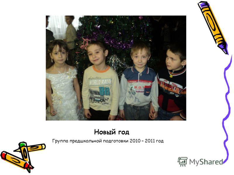 Новый год Группа предшкольной подготовки 2010 – 2011 год
