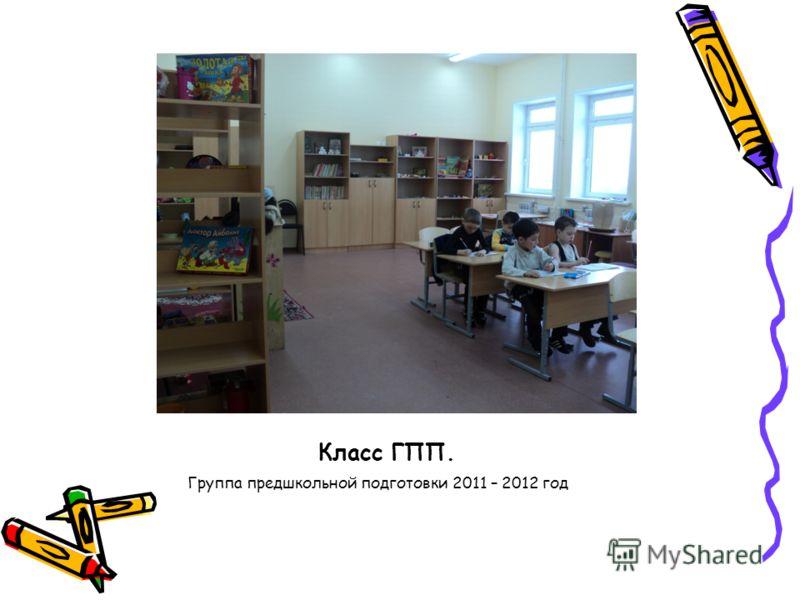 Класс ГПП. Группа предшкольной подготовки 2011 – 2012 год