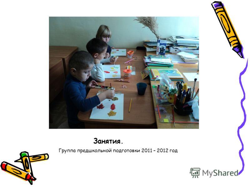Занятия. Группа предшкольной подготовки 2011 – 2012 год