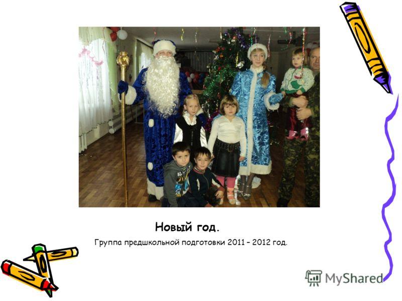 Новый год. Группа предшкольной подготовки 2011 – 2012 год.