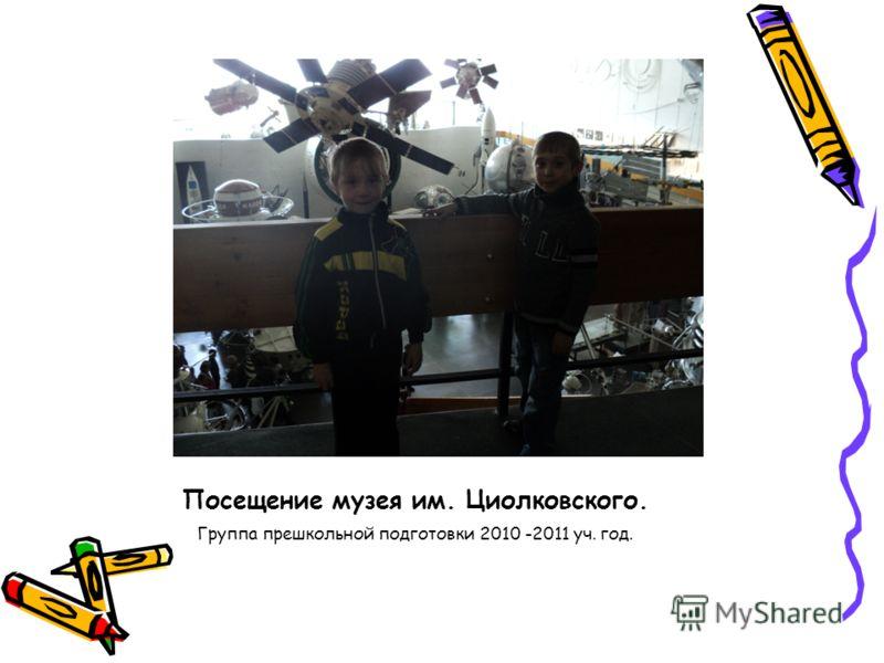Посещение музея им. Циолковского. Группа прешкольной подготовки 2010 -2011 уч. год.