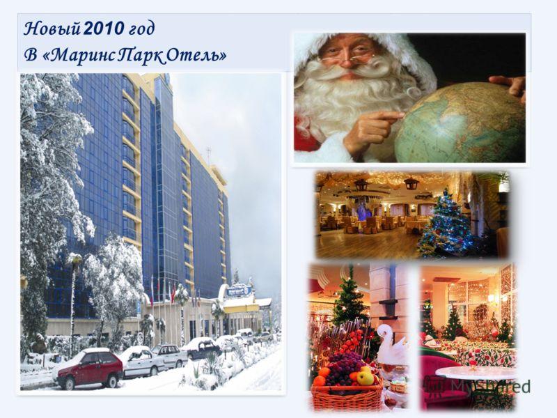 Новый 2010 год В «Маринс Парк Отель»