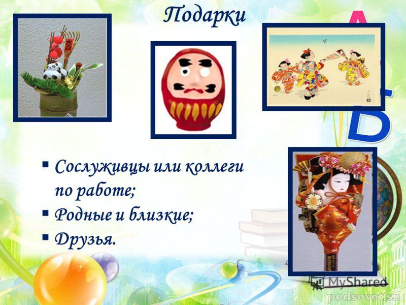 Подарки Сослуживцы или коллеги по работе; Родные и близкие; Друзья.