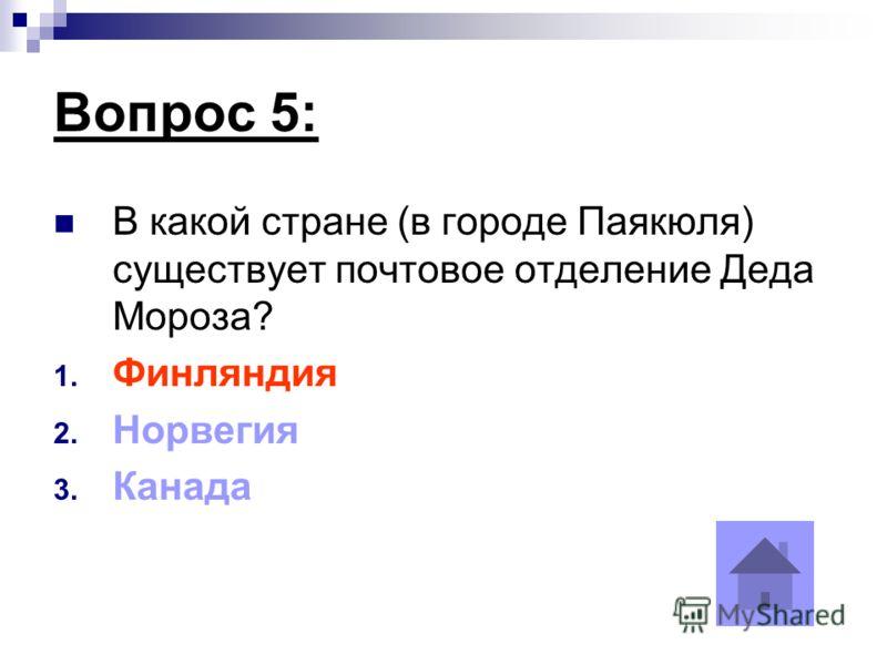 Вопрос 5: В какой стране (в городе Паякюля) существует почтовое отделение Деда Мороза? 1. Финляндия 2. Норвегия 3. Канада