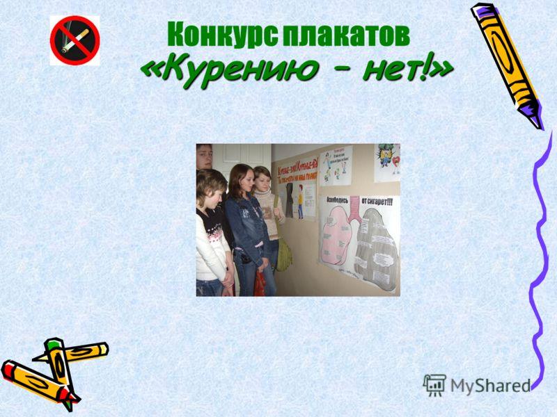 «Курению – нет!» Конкурс плакатов «Курению – нет!»