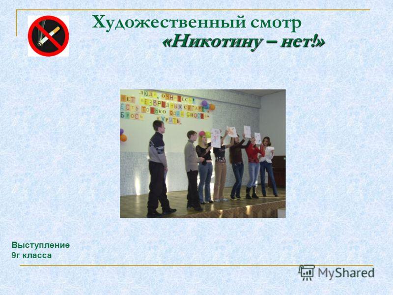 «Никотину – нет!» Художественный смотр «Никотину – нет!» Выступление 9г класса