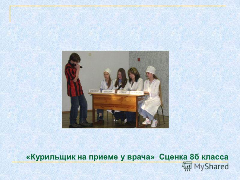 «Курильщик на приеме у врача» Сценка 8б класса