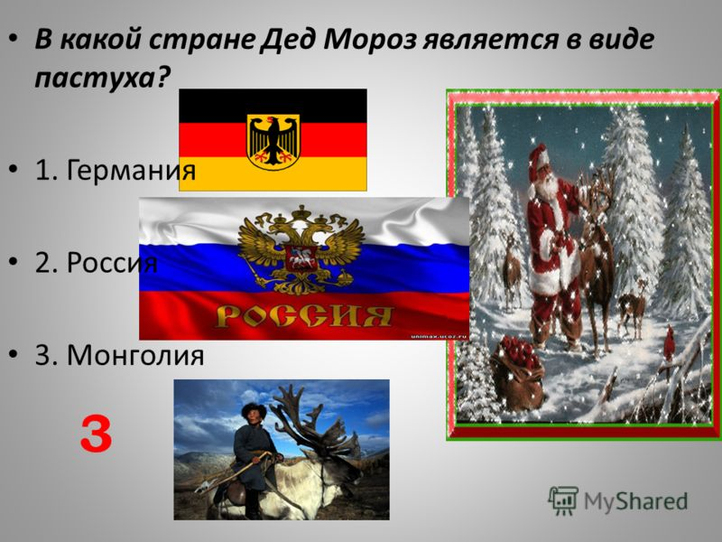 В какой стране Дед Мороз является в виде пастуха? 1. Германия 2. Россия 3. Монголия 3