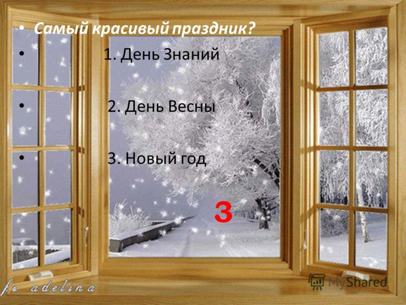Самый красивый праздник? 1. День Знаний 2. День Весны 3. Новый год 3