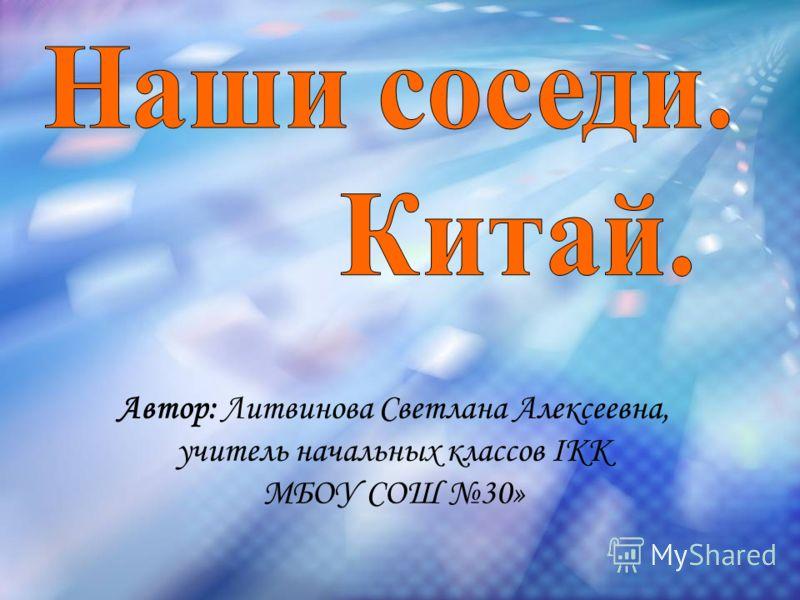 Автор: Литвинова Светлана Алексеевна, учитель начальных классов IКК МБОУ СОШ 30»