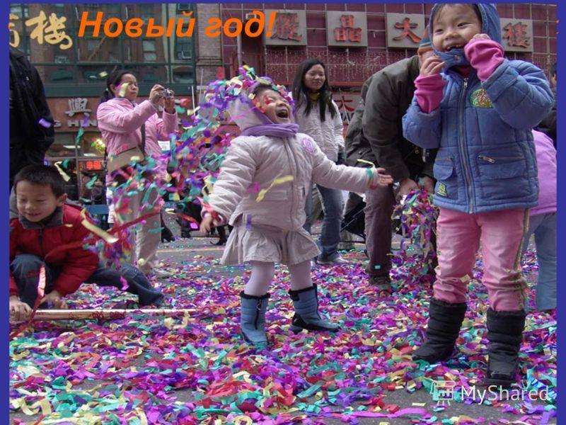 Фестивали, гуляния, приуроченные к этому празднику, длятся 15 дней Новый год!