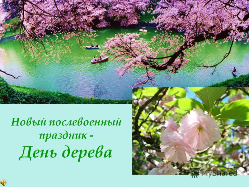 Новый послевоенный праздник - День дерева