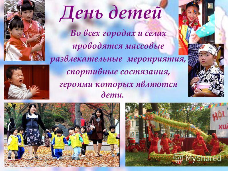 День детей Во всех городах и селах проводятся массовые развлекательные мероприятия, спортивные состязания, героями которых являются дети.