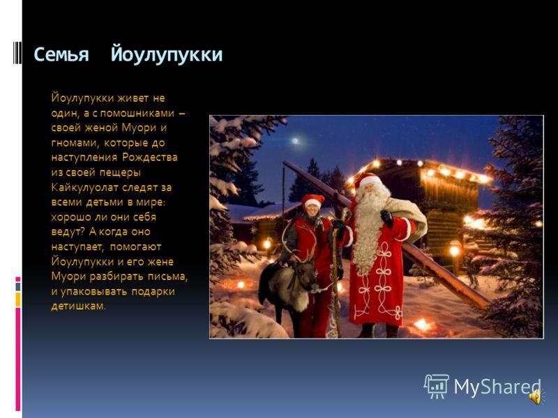 Его сани летают. Его олени разговаривают, его мешок всегда полон подарков. Его знают во всем мире и в каждой стране называют по- своему: Пер Ноэль, Фаттер Кристмасс, Дед Мороз... Но на своей родине, в Финляндии, он больше известен как Йоулупукки.
