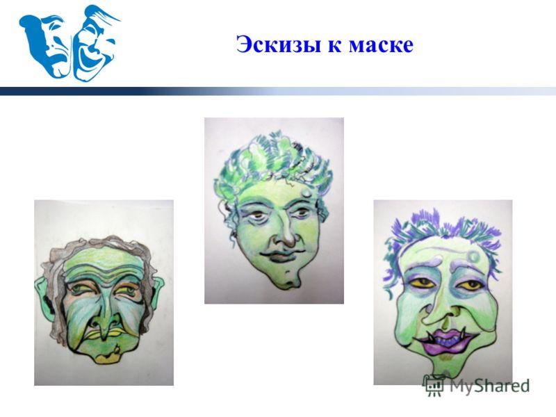 Эскизы к маске