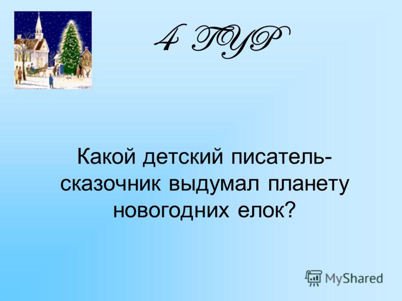 Какой детский писатель- сказочник выдумал планету новогодних елок? 4 TYP