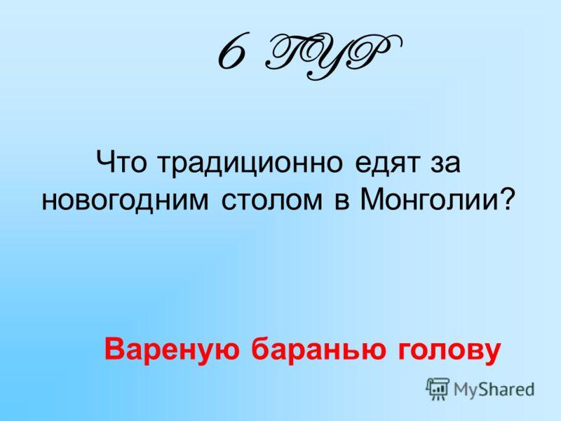 Что традиционно едят за новогодним столом в Монголии? Вареную баранью голову 6 TYP