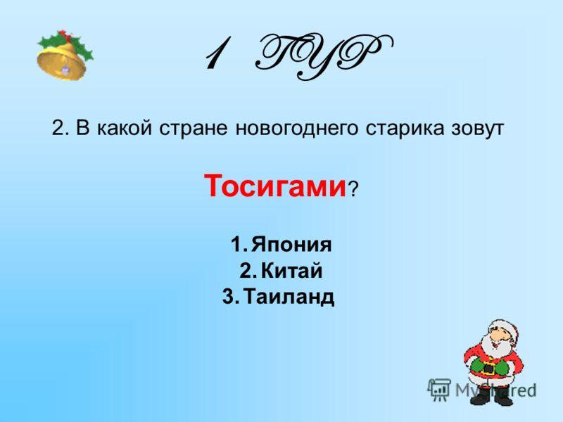 2. В какой стране новогоднего старика зовут Тосигами ? 1.Япония 2.Китай 3.Таиланд 1 TYP
