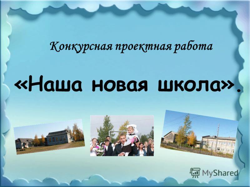 «Наша новая школа». Конкурсная проектная работа