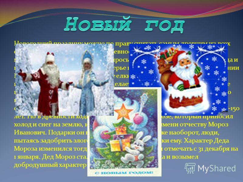Новогодний праздник можно по праву считать самым древним из всех существующих праздников. В древности Новый год праздновался в марте, когда природа начинала просыпаться. Это был праздник солнца и весны. И только Петр I в преддверье 1700 года издал ук