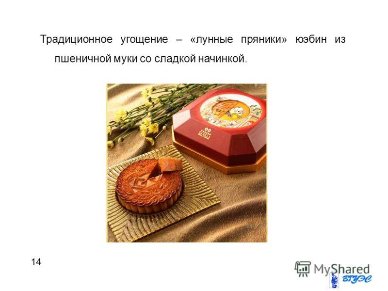 14 Этапы развития конфликта Традиционное угощение – «лунные пряники» юэбин из пшеничной муки со сладкой начинкой. 14