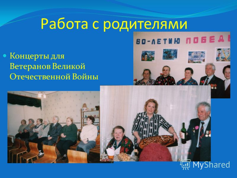 Работа с родителями Концерты для Ветеранов Великой Отечественной Войны