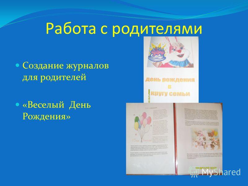Работа с родителями Создание журналов для родителей «Веселый День Рождения»