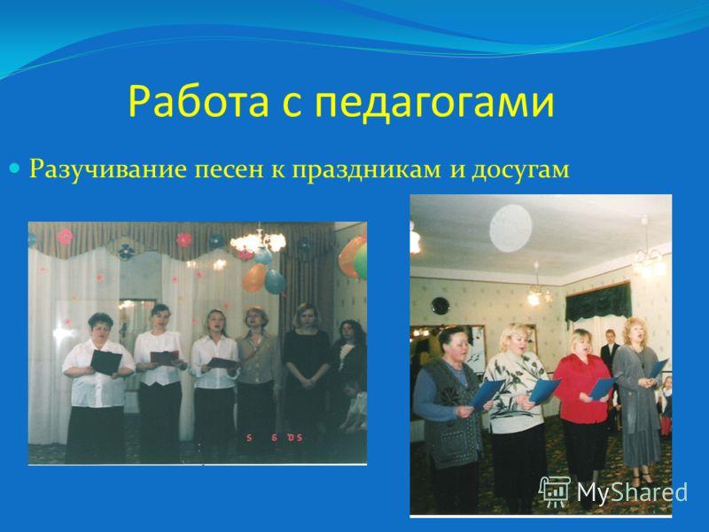 Работа с педагогами Разучивание песен к праздникам и досугам