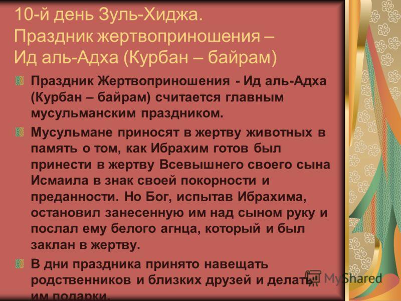 Поздравление картинки с ураза байрамом на татарском