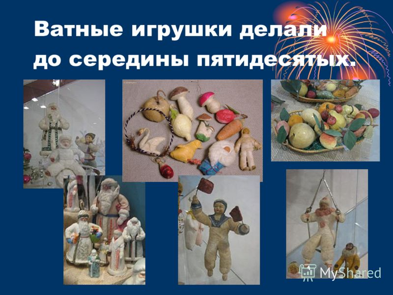 Ватные игрушки делали до середины пятидесятых.