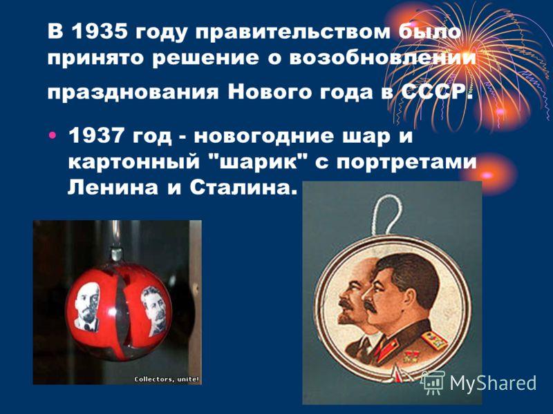 В 1935 году правительством было принято решение о возобновлении празднования Нового года в СССР. 1937 год - новогодние шар и картонный шарик с портретами Ленина и Сталина.
