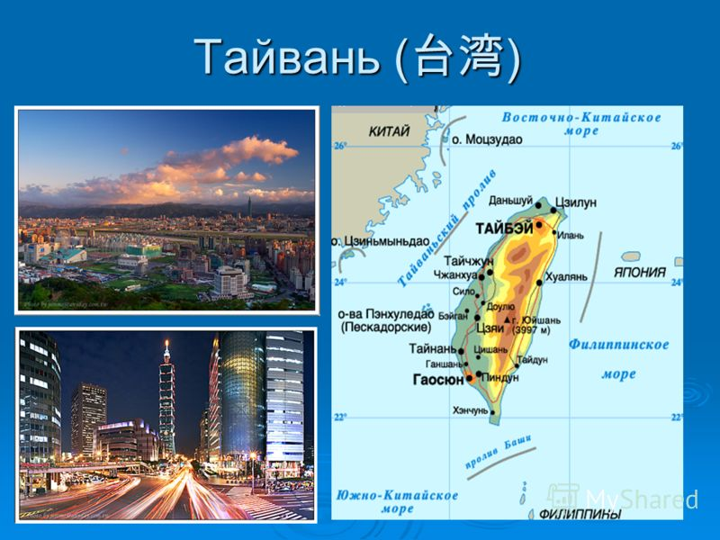 Тайвань ( ) Тайвань ( )