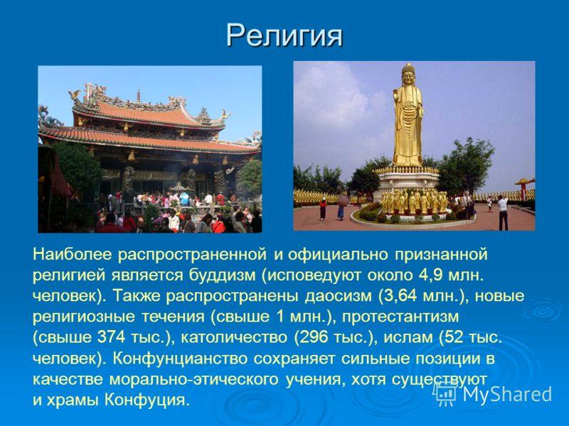 Религия Наиболее распространенной и официально признанной религией является буддизм (исповедуют около 4,9 млн. человек). Также распространены даосизм (3,64 млн.), новые религиозные течения (свыше 1 млн.), протестантизм (свыше 374 тыс.), католичество