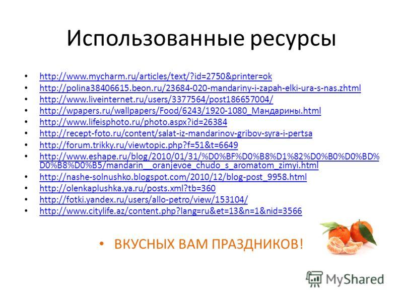 Использованные ресурсы http://www.mycharm.ru/articles/text/?id=2750&printer=ok http://polina38406615.beon.ru/23684-020-mandariny-i-zapah-elki-ura-s-nas.zhtml http://www.liveinternet.ru/users/3377564/post186657004/ http://wpapers.ru/wallpapers/Food/62