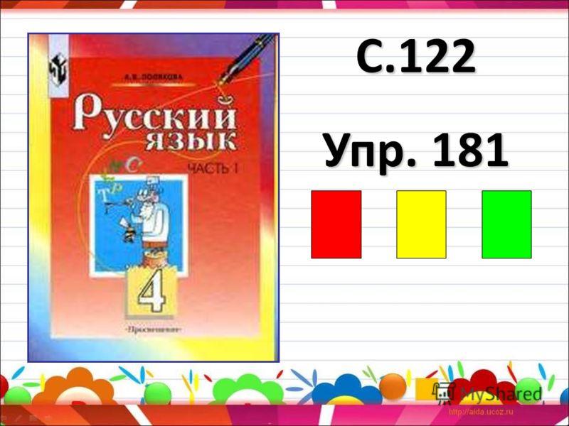 С.122 Упр. 181