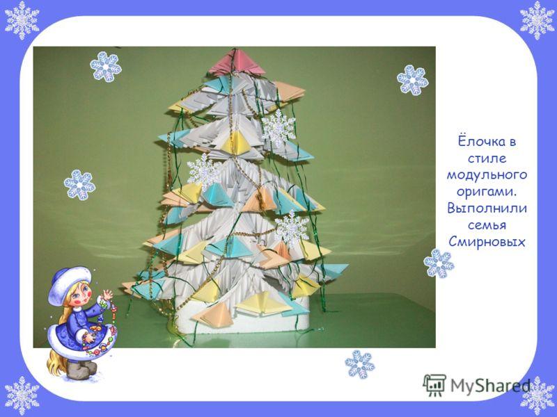 Ёлочка в стиле модульного оригами. Выполнили семья Смирновых