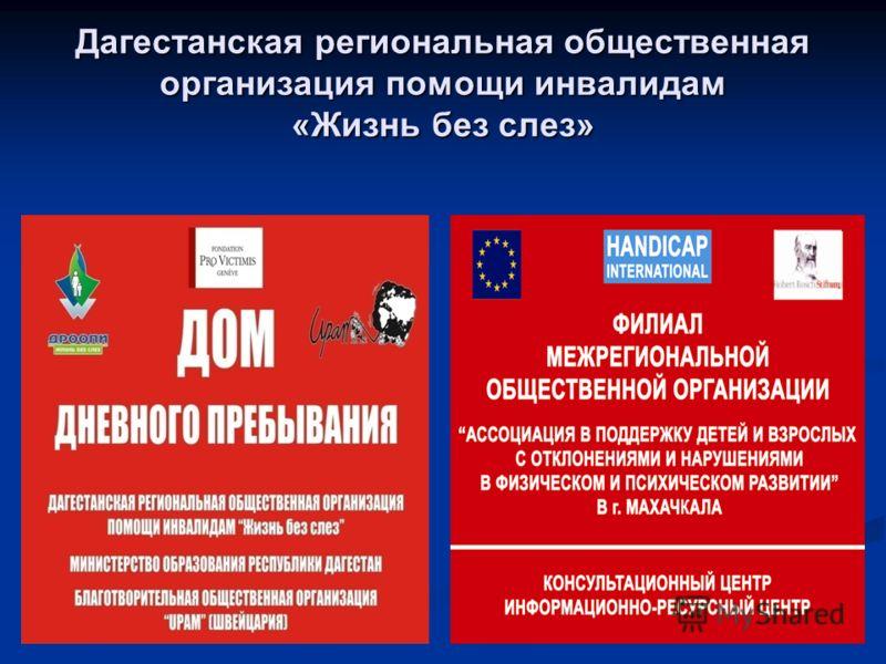 Дагестанская региональная общественная организация помощи инвалидам «Жизнь без слез»