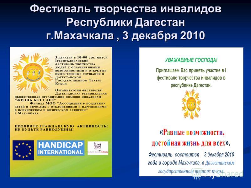 Фестиваль творчества инвалидов Республики Дагестан г.Махачкала, 3 декабря 2010