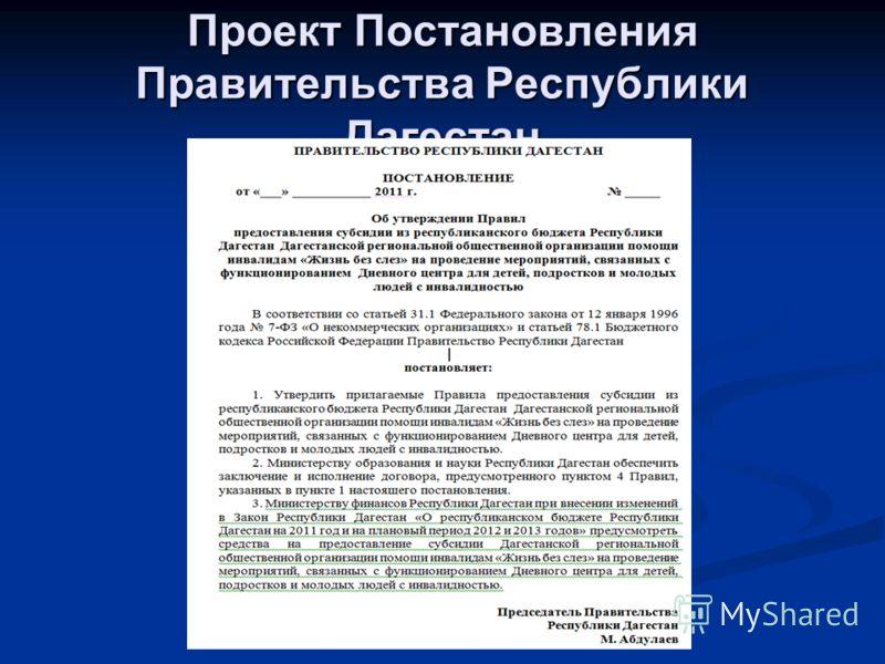 Проект Постановления Правительства Республики Дагестан