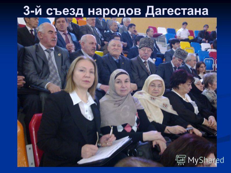 3-й съезд народов Дагестана